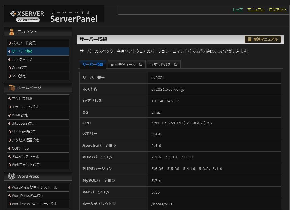 https://yuis.xsrv.jp/images/ss/ShareX_ScreenShot_dd2591d1-2f3c-4ac2-89ee-197b5a4f9e8f.png