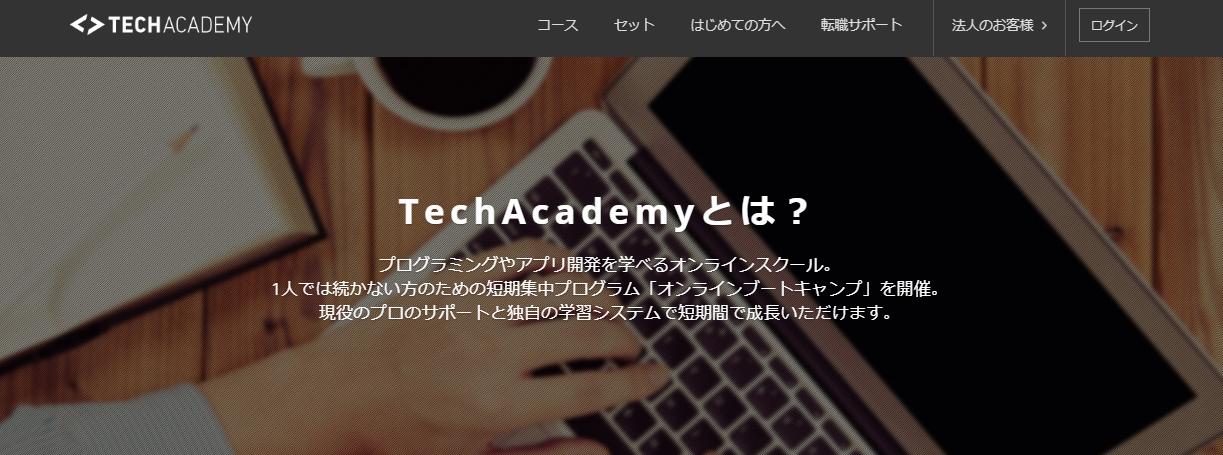 プログラミングを独学して挫折しない方法 プログラミングスクールに通う