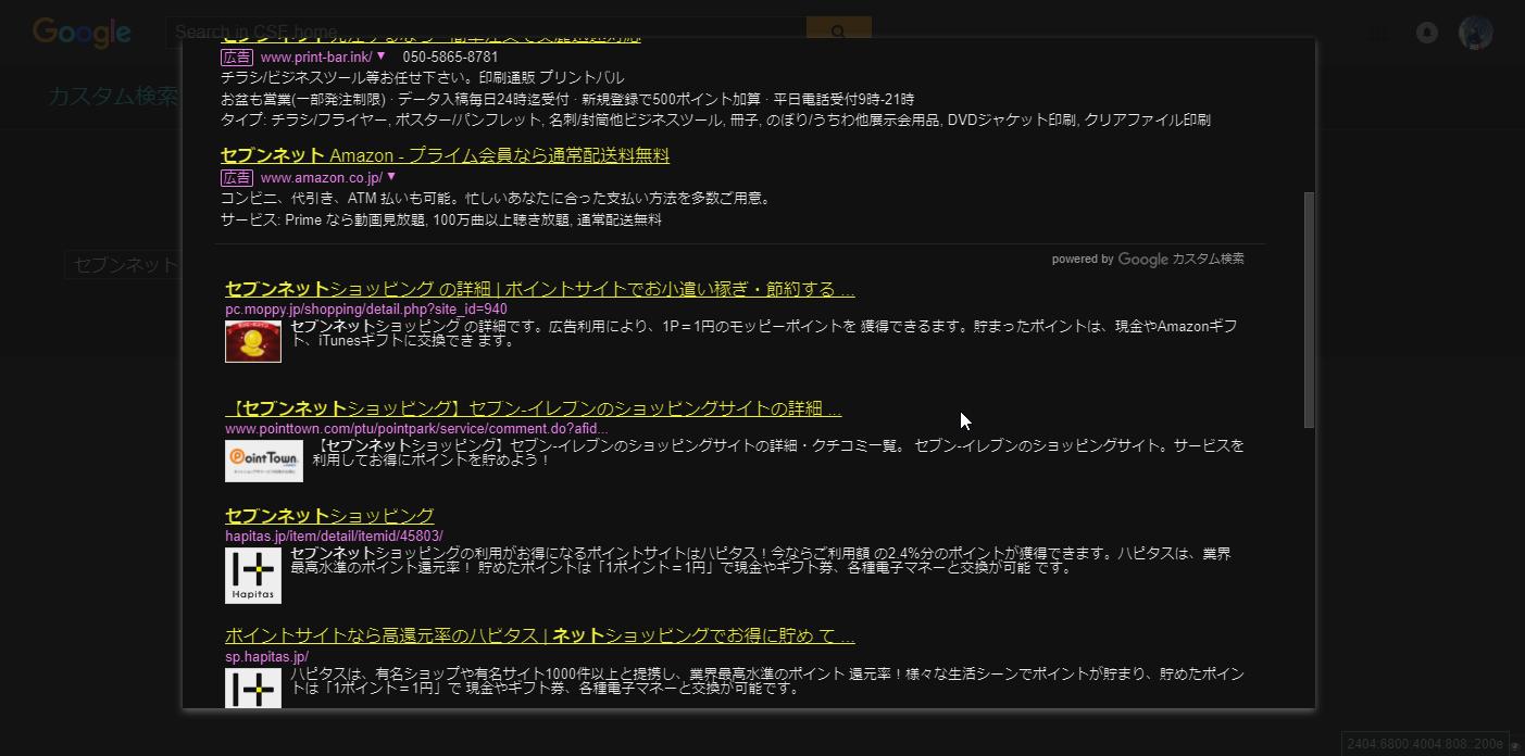ポイントサイト Googleカスタム検索エンジン